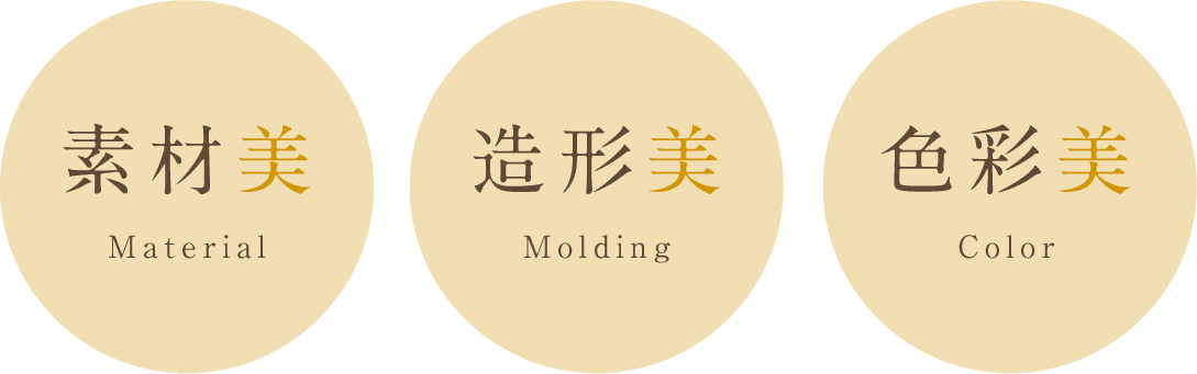 素材美 Material、色彩美 Color、造形美 Molding